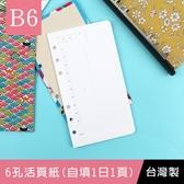 珠友官方獨賣 SC-76005 B6/32K 6孔活頁紙(自填1日1頁)/筆記內頁/萬用手冊內頁/20張
