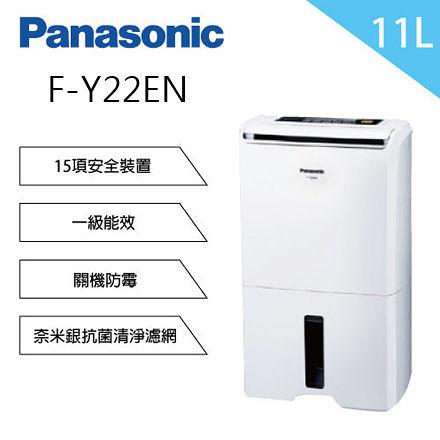 【限時優惠】Panasonic 國際牌 F-Y22EN 除濕機 11公升 公司貨
