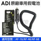 (2入)◤AF-68/AF-16/AF-46 專用◢ ADI 對講機專用 原廠假電/假電池車充線/點煙線
