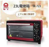 【晶工牌】23L電烤箱 JK-723  朵拉朵衣櫥
