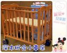 麗嬰兒童玩具館~傳統復古折合小車床.行動...