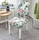 椅子套 椅套椅墊套裝連體家用彈力簡約座椅套布藝椅套餐桌椅子套罩通用 降價兩天