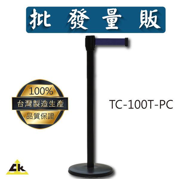 【鐵金鋼】TC-100T-PC 開店/欄柱/紅龍柱/旅館/酒店/俱樂部/餐廳/銀行/MOTEL/遊樂場/排隊/動線規劃