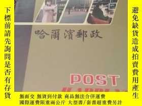 二手書博民逛書店罕見哈爾濱郵政Y241766 哈郵局 哈郵局 出版1989