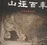 二手書R2YBb 2003年6月三版《山涯百年》太魯閣國家公園