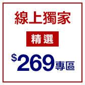 線上獨家精選$269專區