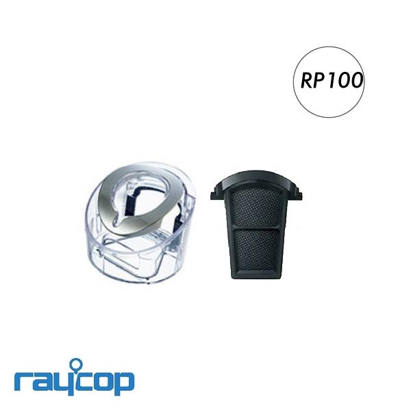 Raycop RP100專用集塵盒+濾網(1組裝) 配件 公司貨