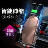 智能車載無線充電器通用型iphonex汽車手機架蘋果8抖音神器小米車充支架三星 英雄聯盟
