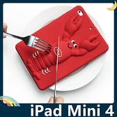 iPad Mini 4 龍蝦保護套 軟殼 俏皮小蝦 仿真3D立體 全包防摔款 矽膠套 平板套 保護殼