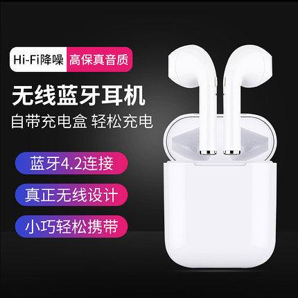 i7s無線藍芽耳機雙耳帶充電倉蘋果安卓通用i10入耳式運動耳塞 【24小時現貨出貨】