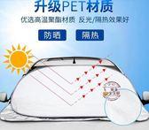 售完即止-汽車防曬隔熱遮陽擋前擋風玻璃罩遮陽板太陽檔窗簾汽車遮陽板9-27(庫存清出S)