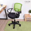 電腦椅 書桌椅 椅子 椅 辦公椅 凱堡 卡農透氣網背辦公椅【A10033】