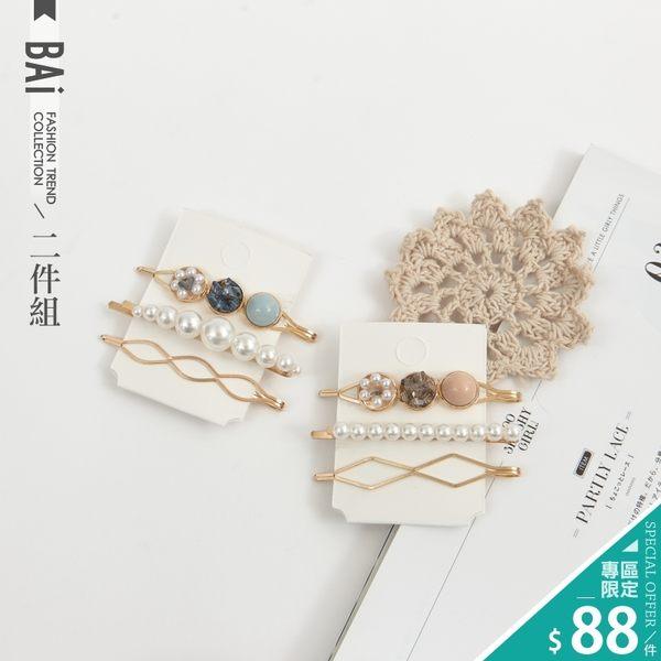 髮夾 韓風珍珠水晶一字瀏海夾一卡三入組合-BAi白媽媽【196324】