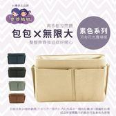 耀您館(預購/小)台灣製造婆婆媽媽袋中袋包中包聰明收納袋多功能魔術袋整理包(日本電視台介紹)