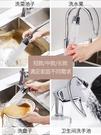 洗面盆洗頭神器接水龍頭