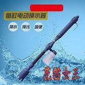 魚缸換水器 電動自動換水管清潔吸便抽水洗沙抽水泵吸魚糞便 BT5585【花貓女王】