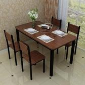 現代小戶型家用簡易餐桌椅吃飯桌長方形快餐飯店餐桌組合46人簡約 滿天星
