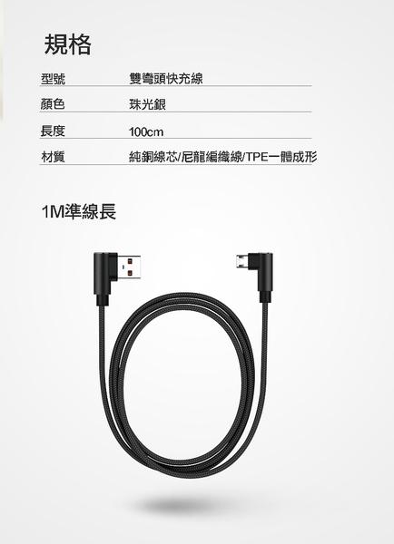 現貨 L型鋁合金充電線iphone Type-C Micro 彎頭遊戲專用 充電線 傳輸線 2.4A充電 安卓手機