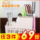創意多功能廚房餐具瀝水收納架 置物架【AE02690】99生活百貨