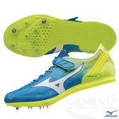 MIZUNO 美津濃 田徑釘鞋 GEO STREAK (藍*黃)  中距離 4mm 、 6mm 、7mm 可換釘