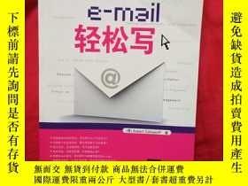 二手書博民逛書店罕見上班族完美英文e-mail輕鬆寫Y16293 (美)Robe