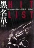 二手書博民逛書店《黑名單HIT LIST-殺手系列002》 R2Y ISBN:9