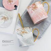 創意大理石紋粉色少女心馬克杯北歐家用情侶咖啡牛奶水杯帶蓋勺 滿天星