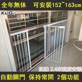 寵物圍欄 152~163cm可延長 狗門欄 寵物門欄 狗柵欄 隔離欄 加長柵欄