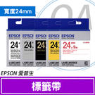 EPSON 24mm LK系列 原廠盒裝標籤帶 一般/透明/高黏性/粉彩