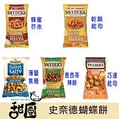 Snyder 史奈德 蝴蝶餅 大包裝 墨西哥辣椒 / 乾酪起司 / 蜂蜜芥末 / 薄鹽焦糖 【甜園】
