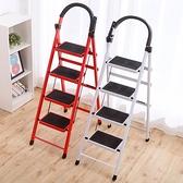 梯子 梯子家用多功能伸縮折疊梯室內人字梯加寬四五六步梯子踏板加厚梯【快速出貨】