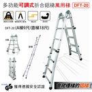 超耐重多功能可調式折合鋁梯 萬用梯 DF...