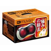 【滿$1200折$100】Muva 3D多點溫感揉捏枕 SA1603 按摩 靠枕 按摩器 辦公室 車用 紓壓 紓壓【生活ODOKE】