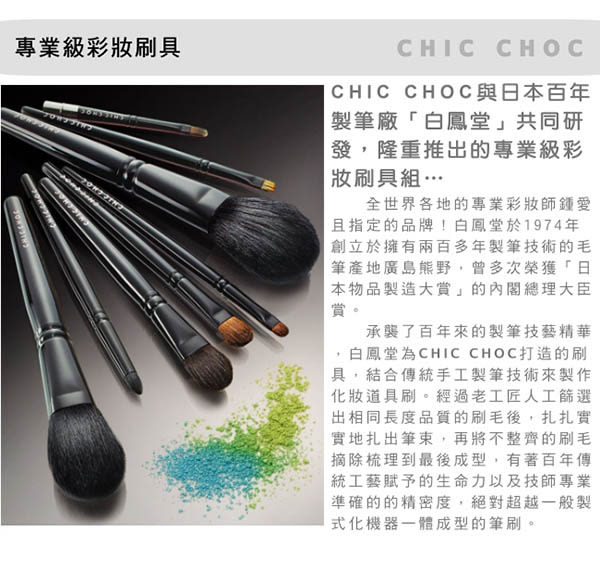 CHIC CHOC 蜜粉刷(附收納袋)