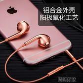 耳機 入耳式手機音樂金屬有線重低音炮蘋果安卓適用  創想數位