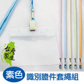 珠友 NA-50026 Unicite 台灣製 橫式識別證件套繩組(粉彩)/識別證套/出入証套/工作證套/30入