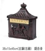 【南洋風休閒傢俱】戶外裝飾系列-鋁合金信箱 郵箱 壁式信箱 造型信箱 M2000