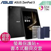 分期0利率 ASUS ZenPad 3 7.9吋六核心 平板電腦 (LTE/4G/32G/Z581KL)【贈螢幕保護貼+書本式翻頁皮套】