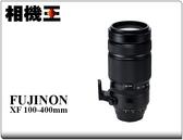 ★相機王★Fujifilm XF 100-400mm F4.5-5.6 R LM OIS WR 平行輸入