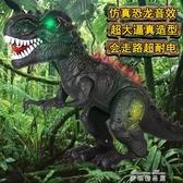 大號電動恐龍玩具走路下蛋霸王龍仿真動物男孩子兒童益智禮物YYP 麥琪精品屋