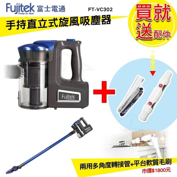 Fujitek富士電通FT-VC302 手持直立旋風吸塵器(藍色)+TS-40(可彎折管子+軟毛刷)
