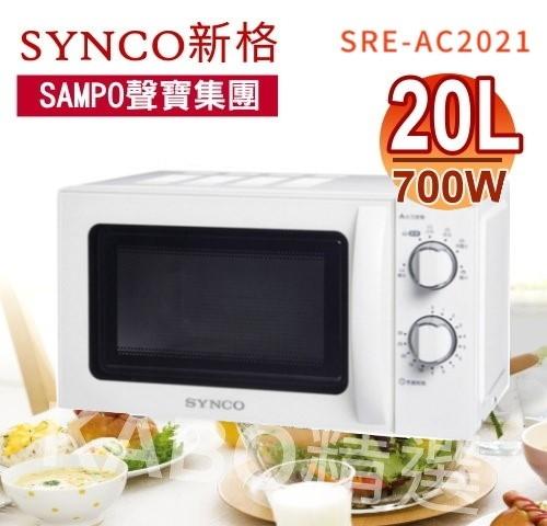 【佳麗寶】YAHOO限量周末下殺~免運!! 聲寶SYNCO新格 20L轉盤式微波爐 SRE-AC2021 另售NN-SM33H
