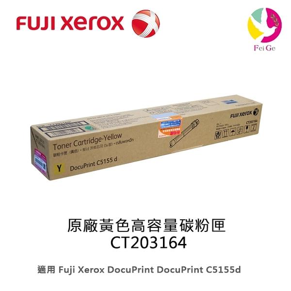 分期0利率 富士全錄Fuji Xerox 原廠黃色高容量碳粉匣 CT203164 /適用 C5155d