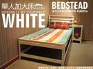 北歐風 3.5尺象牙白單人加大床【空間特工】雅房寢具 免螺絲角鋼床架設計 床台 S1WC309
