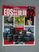 【書寶二手書T2/攝影_ZDL】Canon EOS數位相機鏡頭完全指南-嚴選32款_伊達淳一