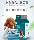 狗狗尿墊尿片寵物用品貓廁所用尿不濕100片大號加厚除臭吸水墊 艾莎嚴選YYJ