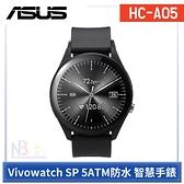 【登錄回函贈送MWF 單手鍋0.9L】 ASUS VivoWatch SP 智慧手錶 HC-A05