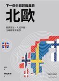 (二手書)下一個全球超級典範─北歐:經濟富足,人民幸福,全球跟著北歐學