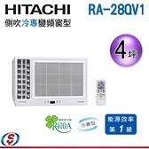 (含運安裝另計)【信源】4坪【HITACHI 日立 側吹冷專窗型冷氣】RA-28QV1