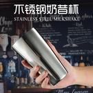 加厚不銹鋼奶昔杯攪拌杯調酒器具專用做奶用具『洛小仙女鞋』